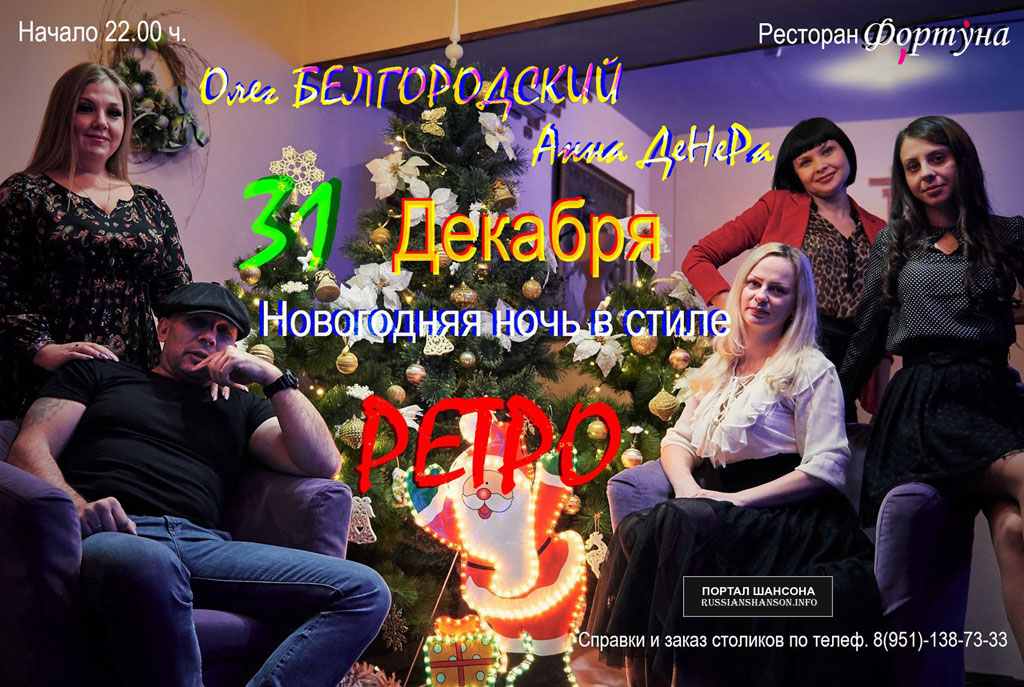 Новогодняя ночь в стиле ретро 31 декабря 2017 года