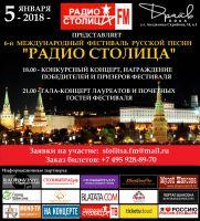 6-й Международный фестиваль русской песни «РАДИО СТОЛИЦА» 2018 5 января 2018 года