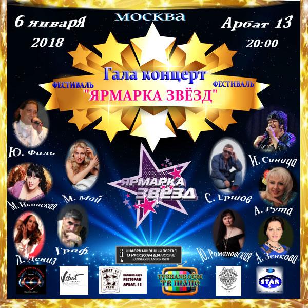 Гала-концерт «Ярмарка Звёзд» 6 января 2018 года
