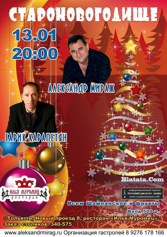 Александр Мираж и Гарик Карапетян с программой «Староновогодище» 13 января 2018 года