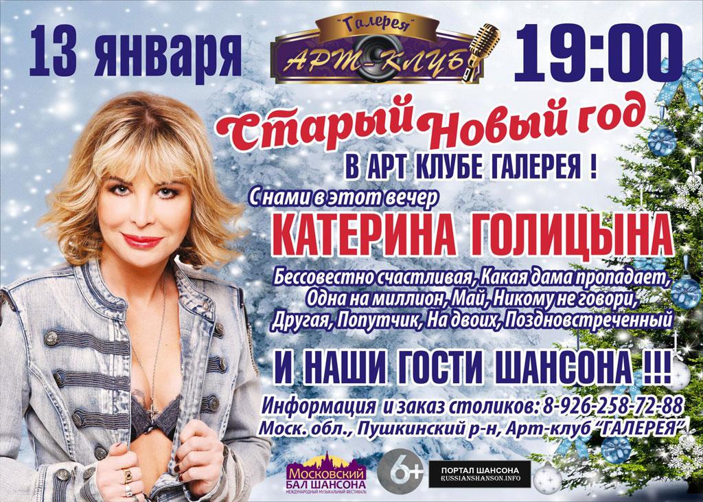 Катерина Голицына с программой «Старый Новый Год» 13 января 2018 года