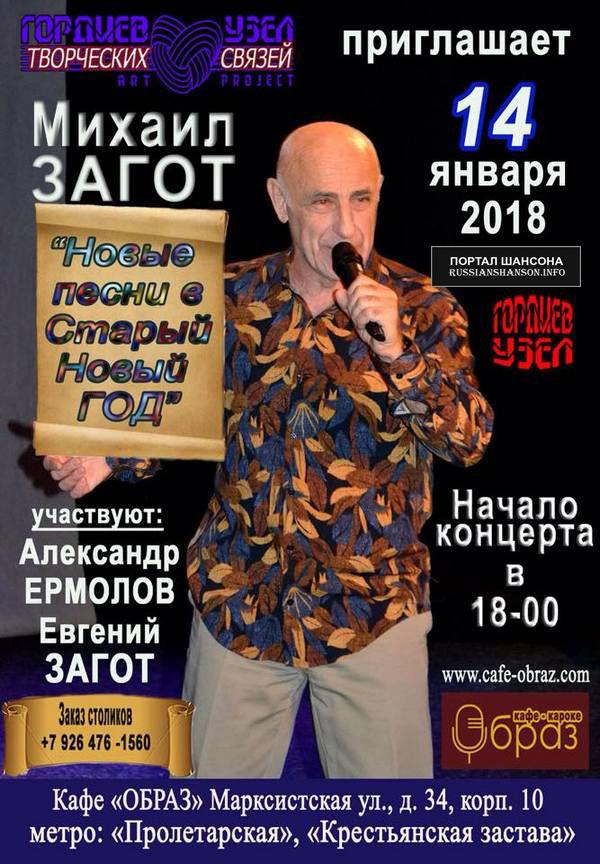 Михаил Загот «Новые песни в Старый Новый Год» 14 января 2018 года