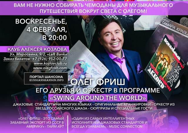 Олег Фриш и его друзья. Концерт в Москве 4 февраля 2018 года