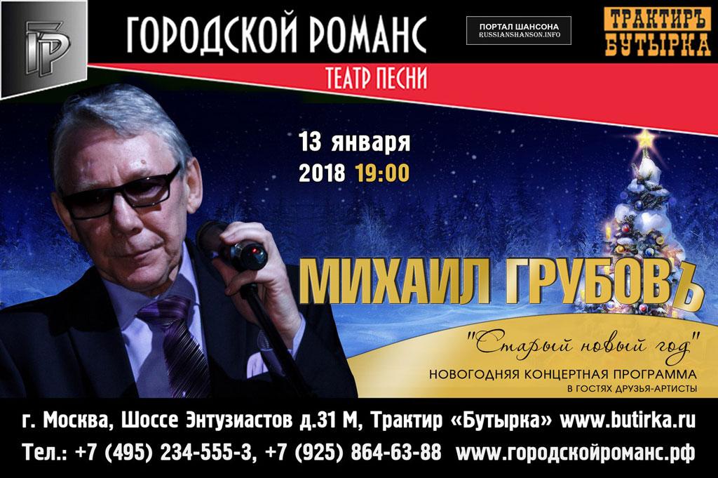 Михаил Грубов «Старый Новый Год» 13 января 2018 года