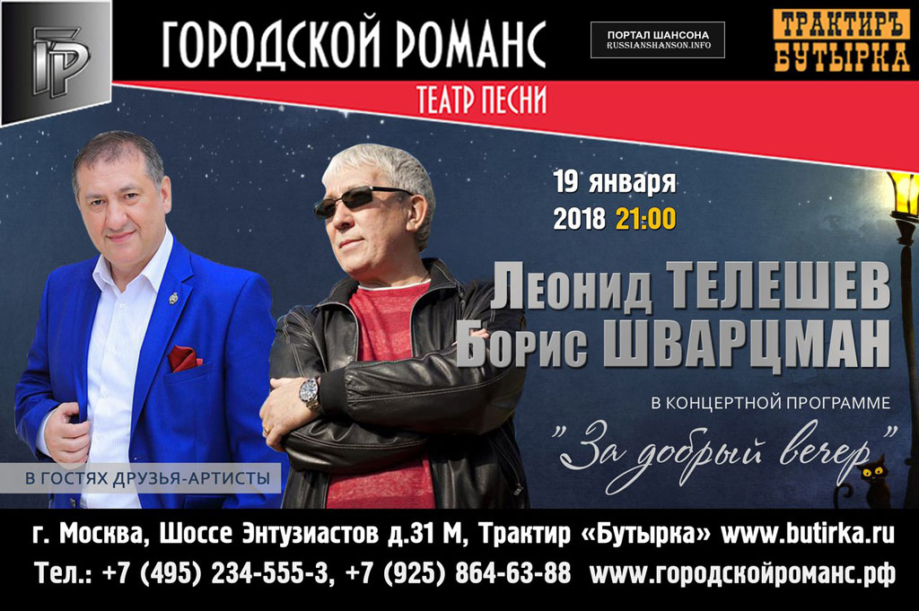 Леонид Телешев и Борис Шварцман в программе «За добрый вечер» 19 января 2018 года