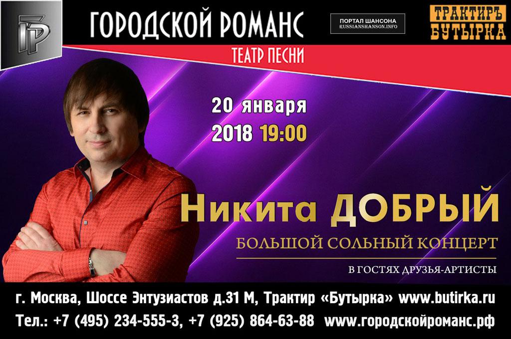 Никита Добрый. Большой сольный концерт 20 января 2018 года
