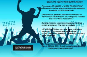 Телевизионный конкурс «СОЛО ШАНСОН» 25 января 2018 года