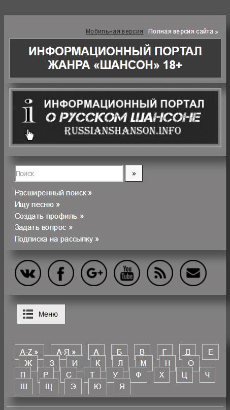 Мобильная версия сайта «Информационный портал шансона» 14 января 2018 года