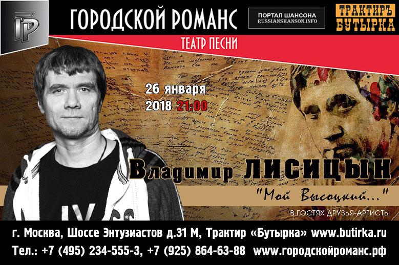 Владимир Лисицын с программой «Мой Высоцкий» 26 января 2018 года
