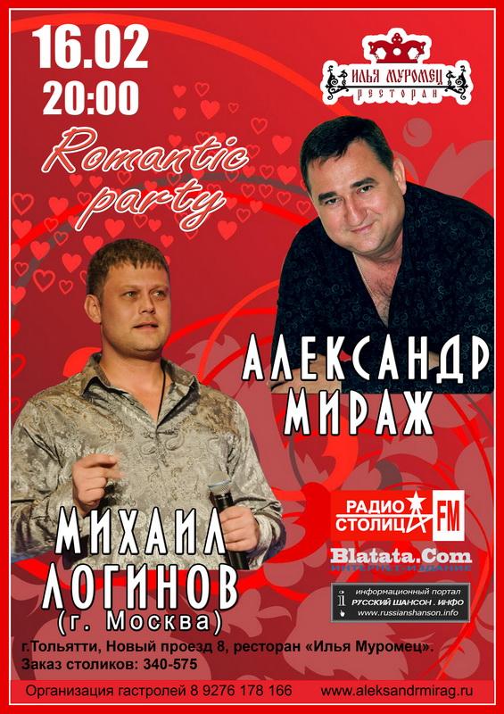 Александр Мираж и Михаил Логинов «Romantic party» 16 февраля 2018 года