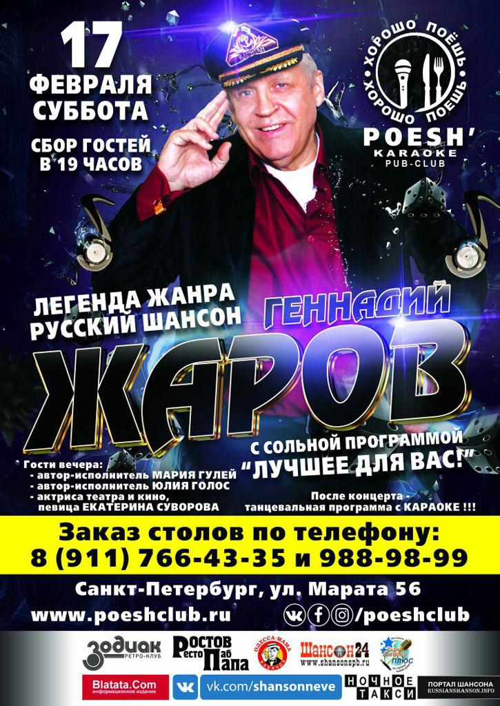 Геннадий Жаров с программой «Лучшее для вас!!!» 17 февраля 2018 года