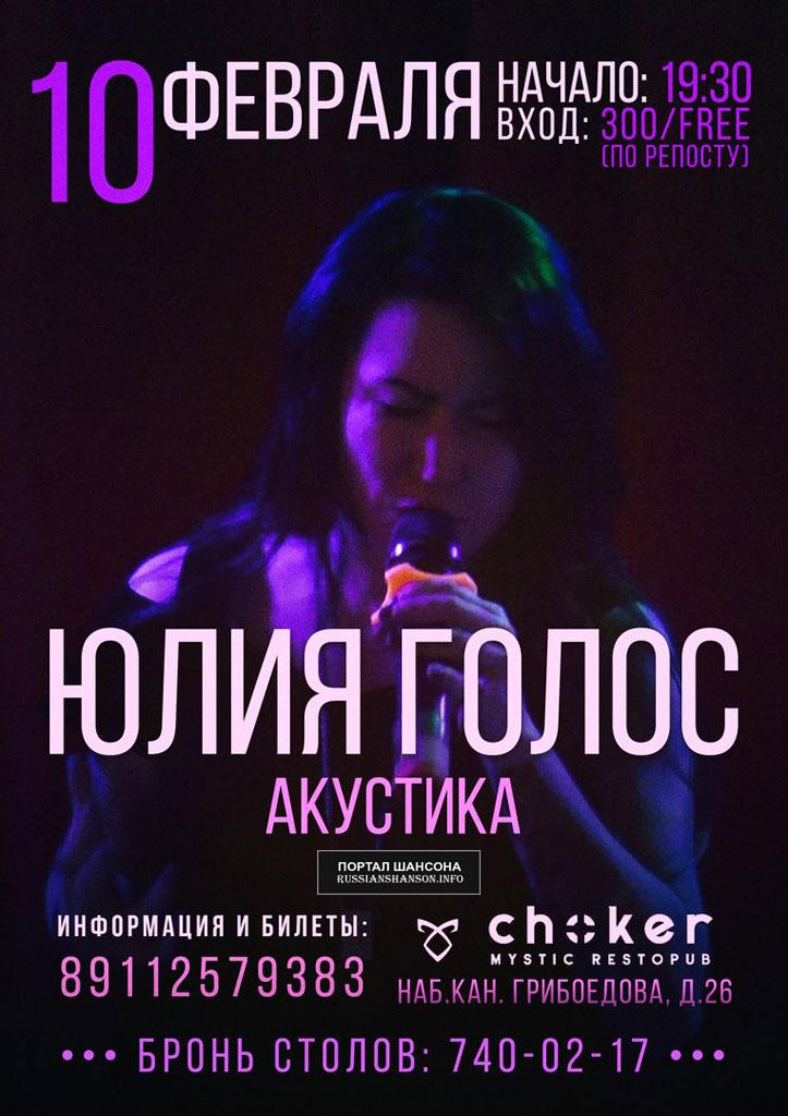 Юлия Голос «Акустика» 10 февраля 2018 года