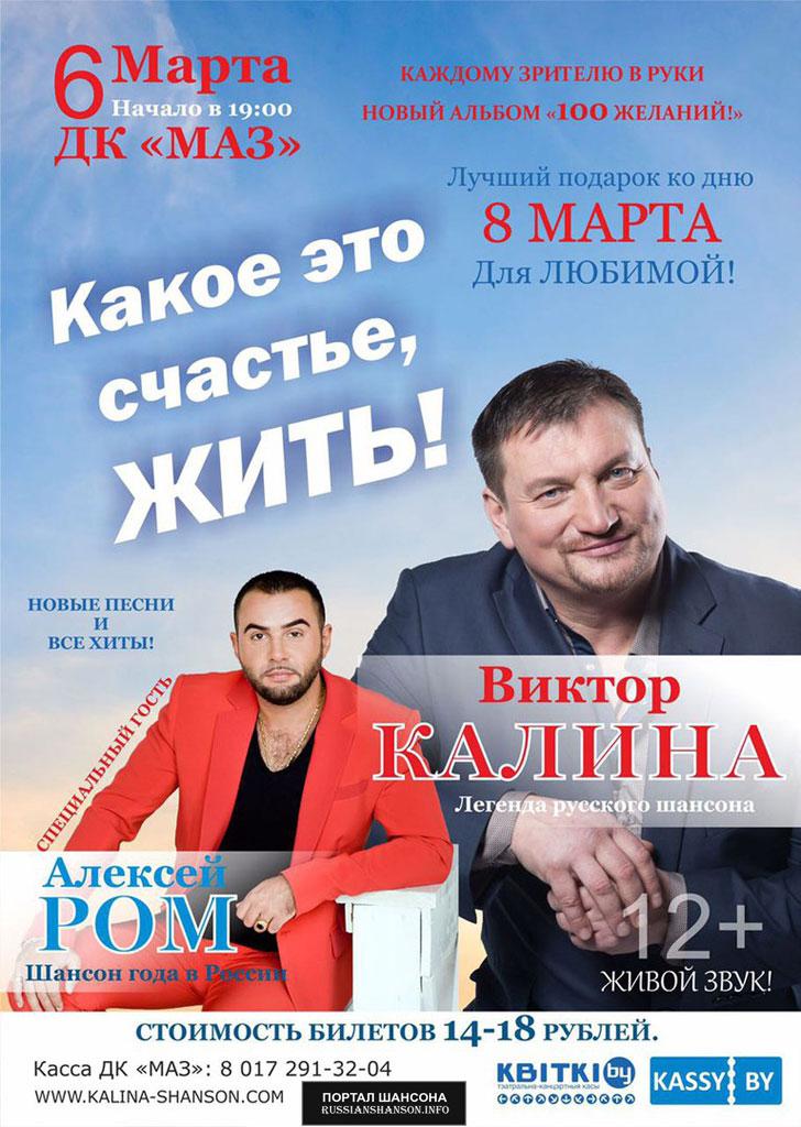 Алексей Ром и Виктор Калина «Какое это счастье,  ЖИТЬ!» 6 марта 2018 года