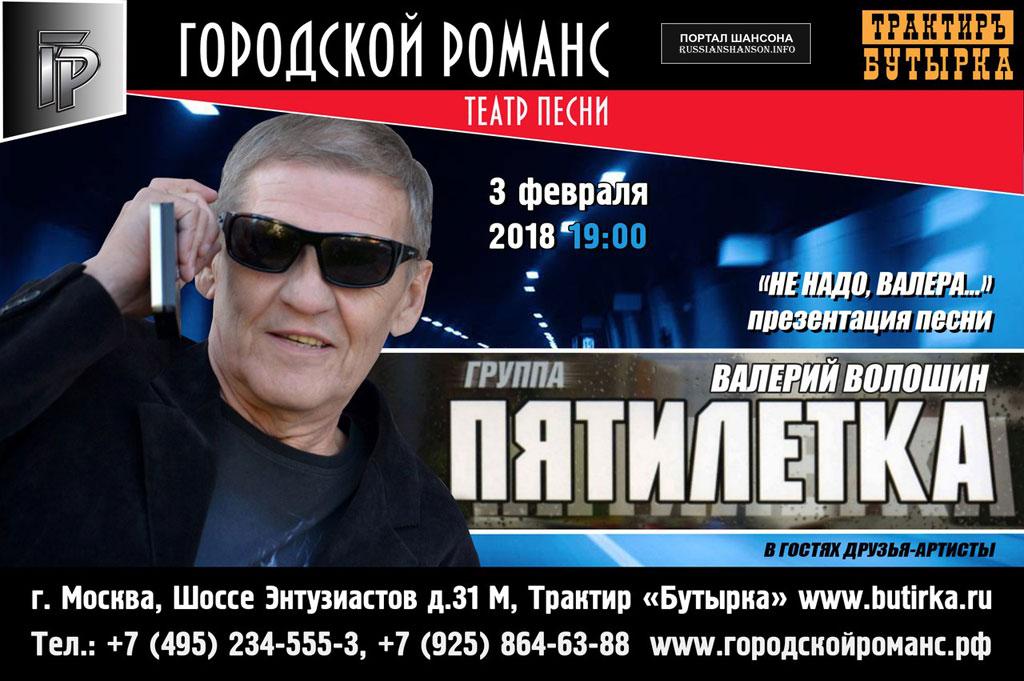 Валерий Волошин (группа Пятилетка) 3 февраля 2018 года