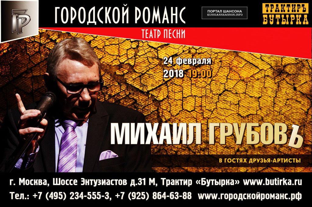 Михаил Грубов. В гостях друзья-артисты 24 февраля 2018 года