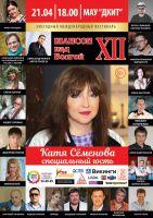 Фестиваль «Шансон над Волгой-XII» 2018 21 апреля 2018 года