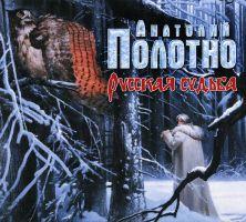 Новый альбом Анатолия Полотно «Русская судьба» 2018 1 февраля 2018 года