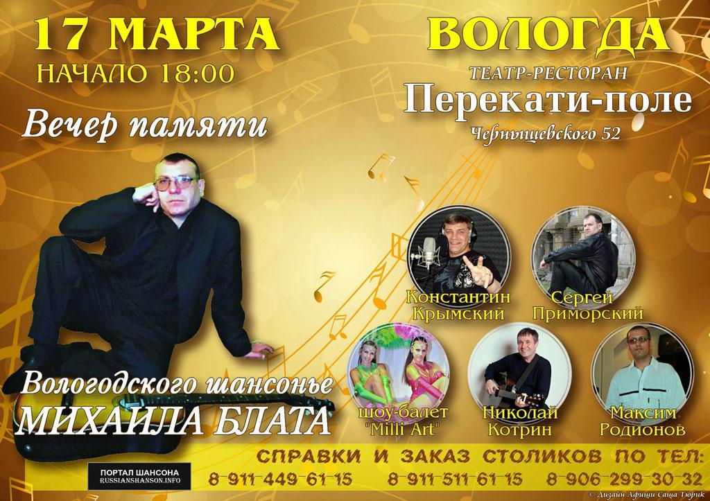 Вечер памятит Михаила Блата 17 марта 2018 года