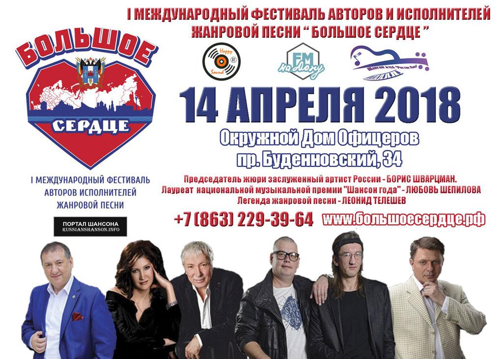 I Международный Фестиваль жанровой песни «Большое Сердце» 14 апреля 2018 года