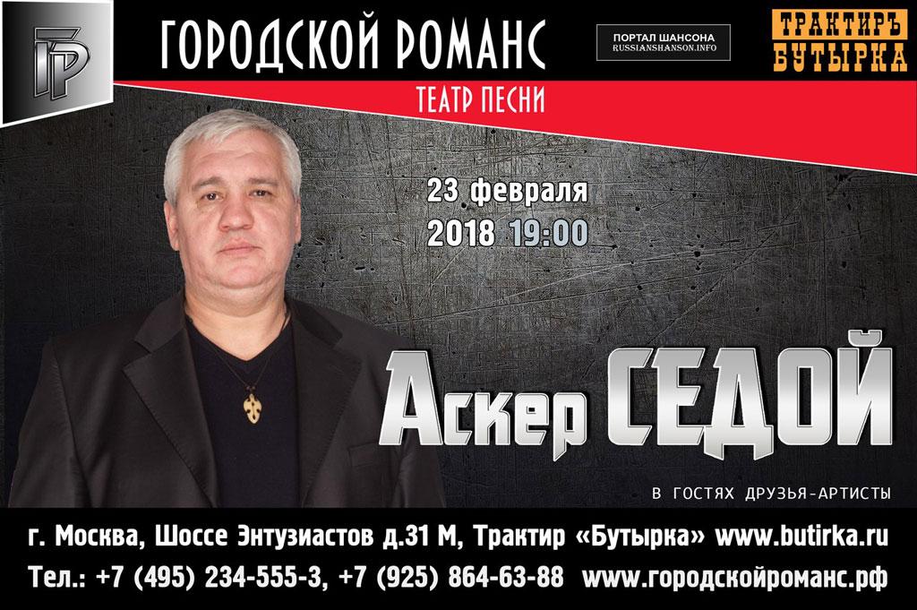 Аскер Седой. В гостях друзья-артисты 23 февраля 2018 года