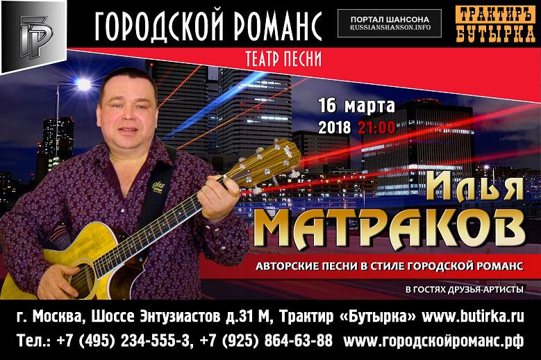 Илья Матраков. Авторские песни в стиле «Городской романс» 16 марта 2018 года