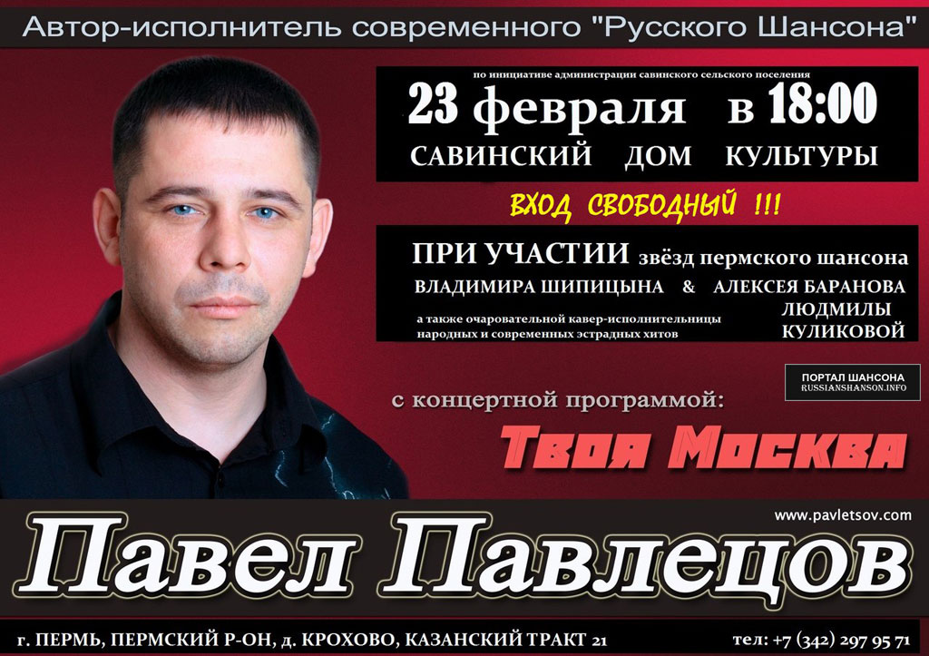 Влад Павлецов с программой «Твоя Москва» 23 февраля 2018 года