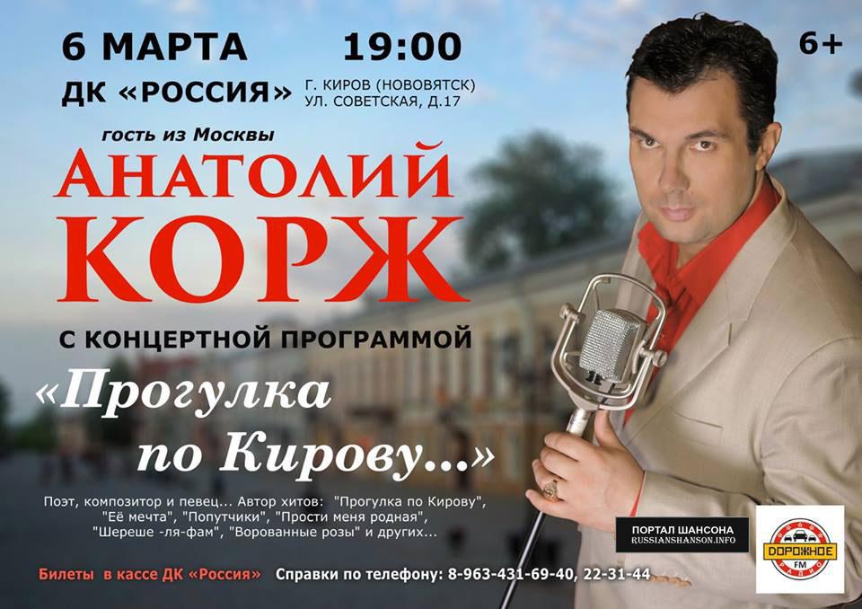 Анатолий Корж с программой «Прогулка по Кирову» 6 марта 2018 года