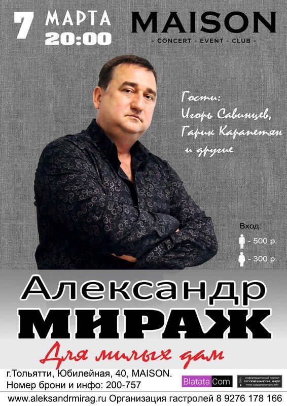 Александр Мираж с программой «Для милых дам» 7 марта 2018 года