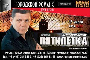 """Валерий Волошин - группа """"Пятилетка"""" 17 марта 2018 года"""