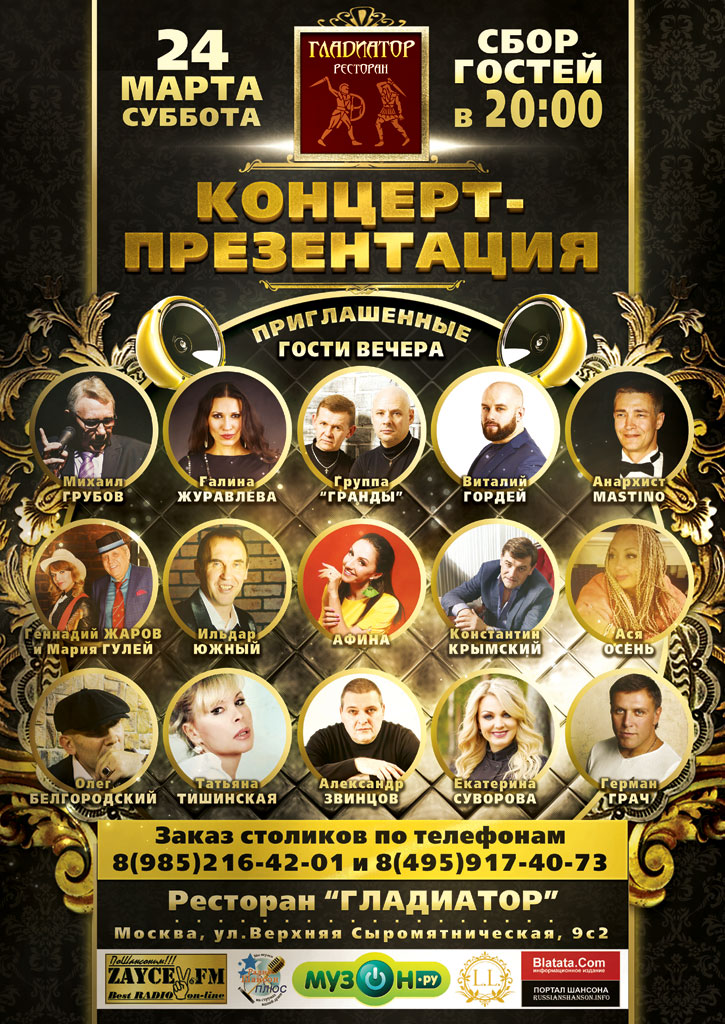 Концерт-презентация в ресторане «Гладиатор» 24 марта 2018 года