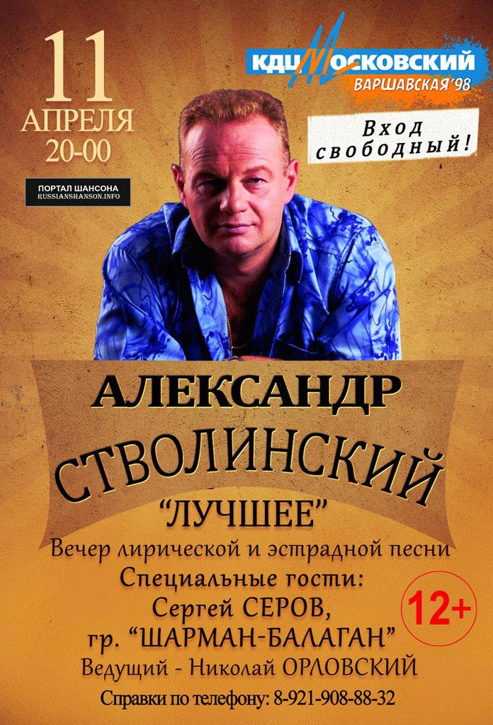 Алексей Стволинский «Лучшее» 11 апреля 2018 года