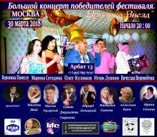Большой концерт победителей фестиваля «Ярмарка Звёзд» 30 марта 2018 года