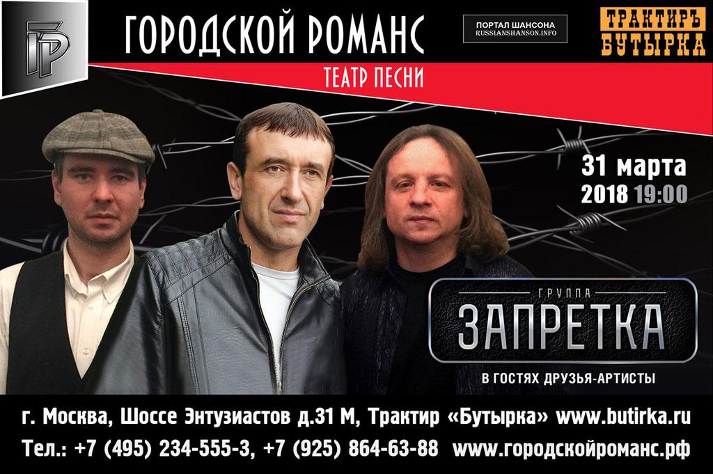 Группа «Запретка». Трактир «Бутырка» 31 марта 2018 года