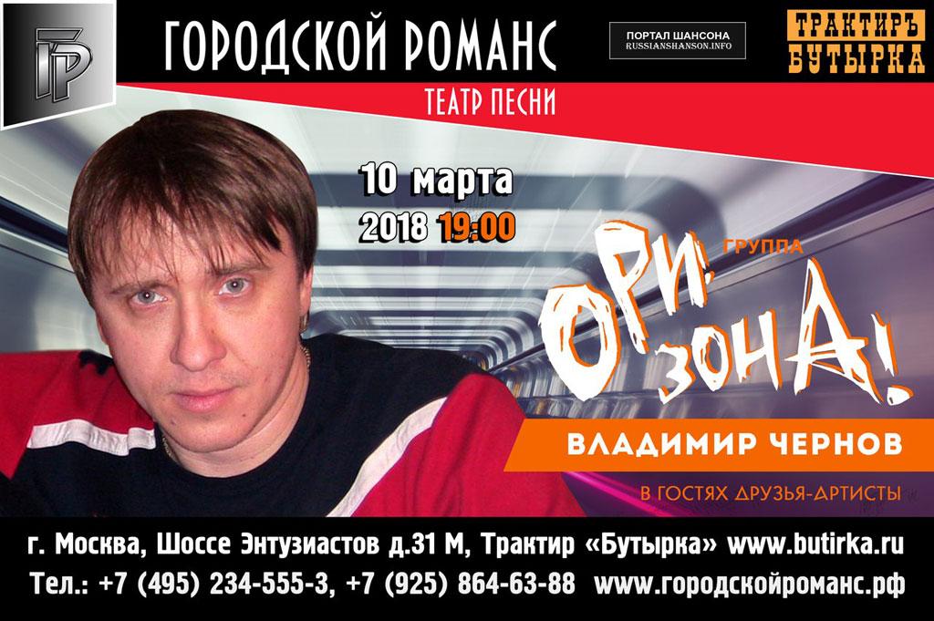 Группа «Ори! Зона!» (Владимир Чернов) 10 марта 2018 года
