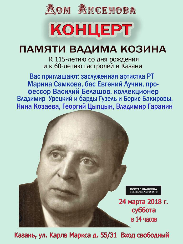 Концерт памяти Вадима Козина 24 марта 2018 года