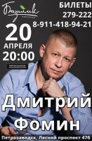 Дмитрий Фомин, Петрозаводск 20 апреля 2018 года