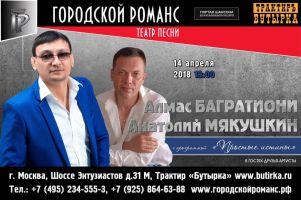 Алмас Багратиони и Анатолий Мякушкин с программой «Простые истины» 14 апреля 2018 года