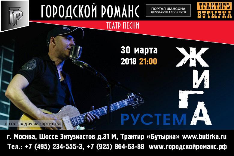 Рустик Жига 30 марта 2018 года
