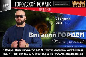 Виталий Гордей  с программой «Письмо издалеко» 21 апреля 2018 года