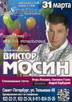 Виталий Мосин «Концерт в день рождения» 31 марта 2018 года