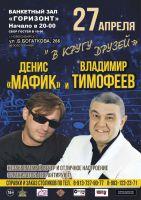 Денис Мафик и Владимир Тимофеев «В кругу друзей» 27 апреля 2018 года