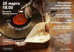 Презентация журнала «Казань». «Старая пластинка» 29 марта 2018 года