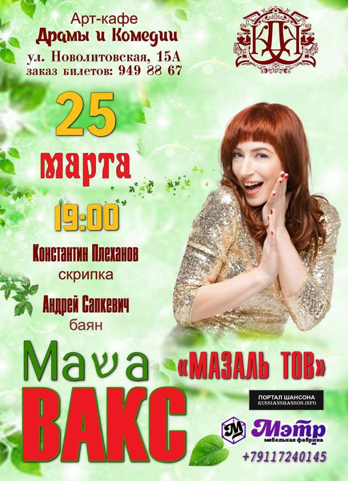 Маша Вакс в Питере 25 марта 2018 года