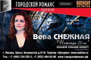 Вера Снежная с программой «Пятница 13-е» 13 апреля 2018 года