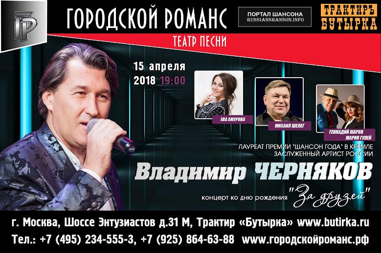 Владимир Черняков. Концерт ко дню рождения «За друзей» 15 апреля 2018 года