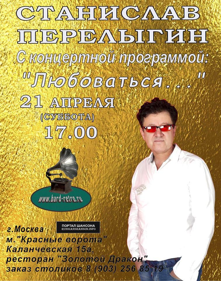 Станислав Перелыгин с программой «Любоваться» 21 апреля 2018 года