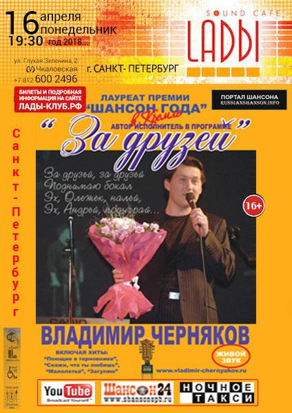 Владимир Черняков в Питере, в Soun-Cafe «LADЫ» 16 апреля 2018 года