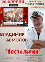 Владимир Асмолов с программой «Ностальгия» 20 апреля 2018 года