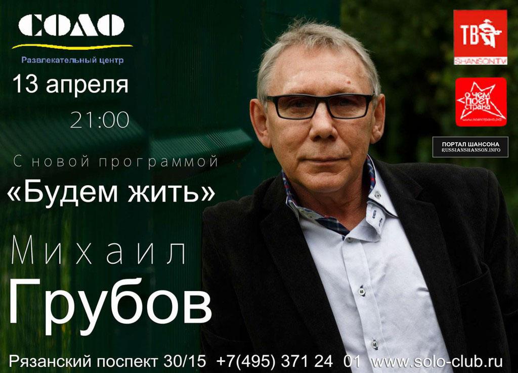 Михаил Грубов с программой «Будем жить» 13 апреля 2018 года