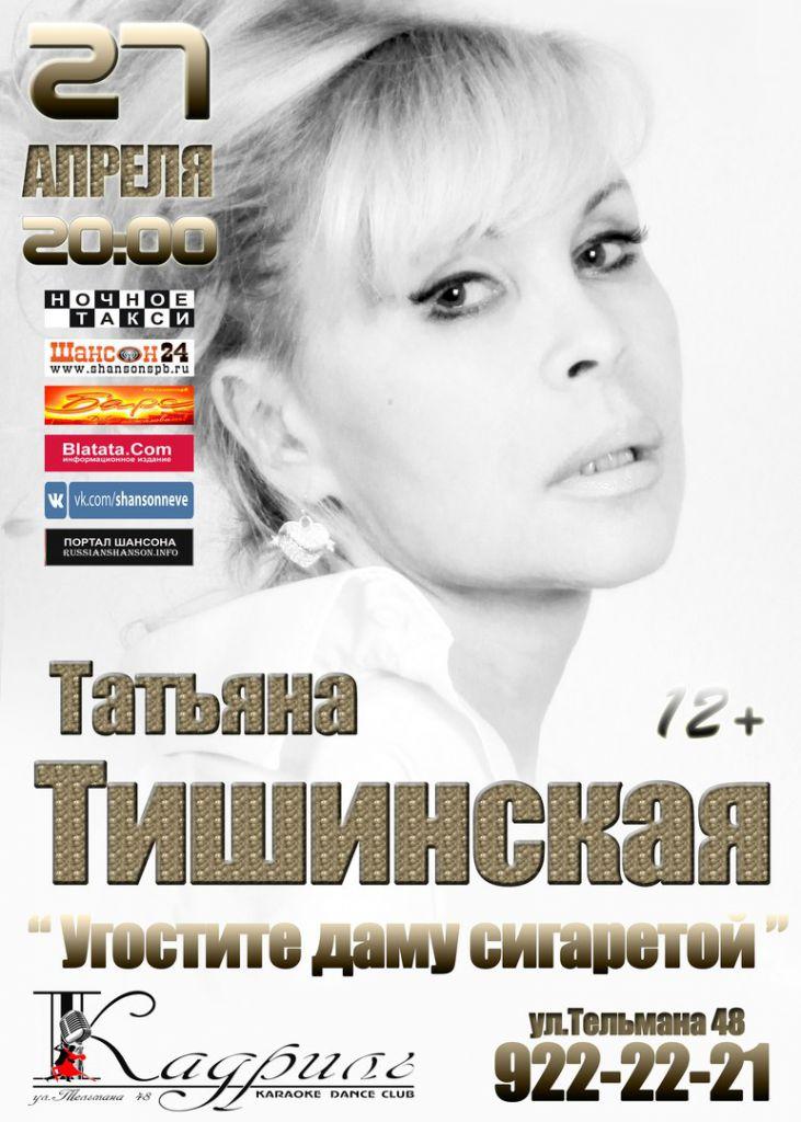 Татьяна Тишинская (Каролина) с программой «Угостите даму сигаретой» 27 апреля 2018 года